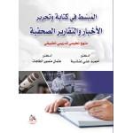 المبسط في كتابة وتحرير الاخبار والتقارير الصحفية - منهج تعليمي تدريبي تطبيقي