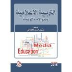 التربية الاعلامية ومحو الامية الرقمية