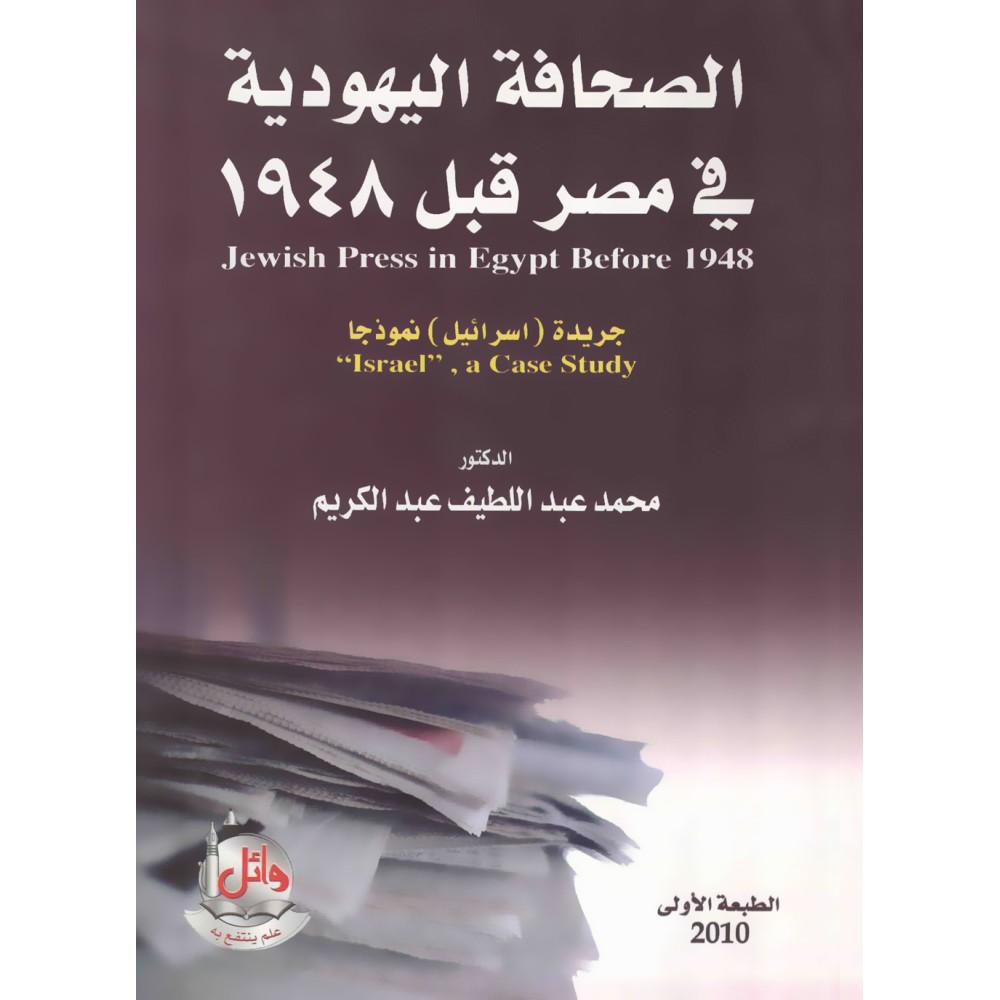 الصحافة اليهودية في مصر قبل 1948