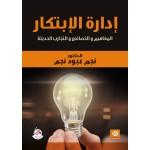 إدارة الابتكار