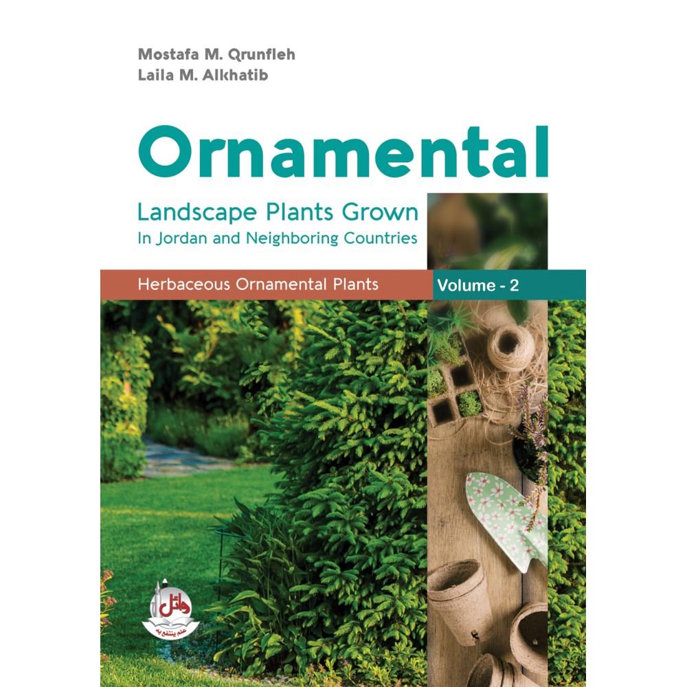 نباتات الزينة وتنسيق الحدائق في الاردن والدول المجاورة ج2 - ORNAMENTAL LANDSCAPE PLANTS GROWN