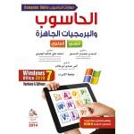 الحاسوب والبرمجيات الجاهزة 07/10 - عربي - انجليزي - Windows 7 Office 2010
