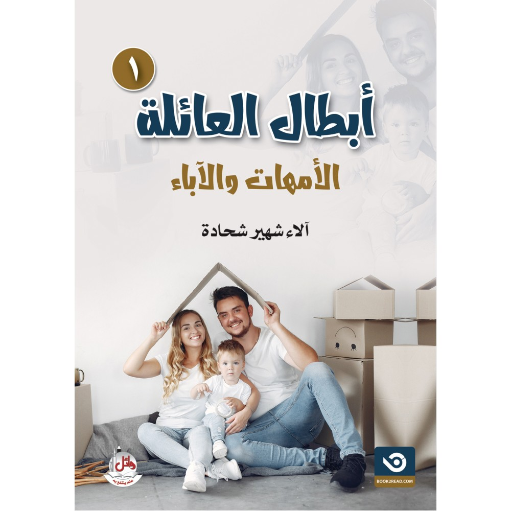 ابطال العائلة 1 - الامهات والاباء