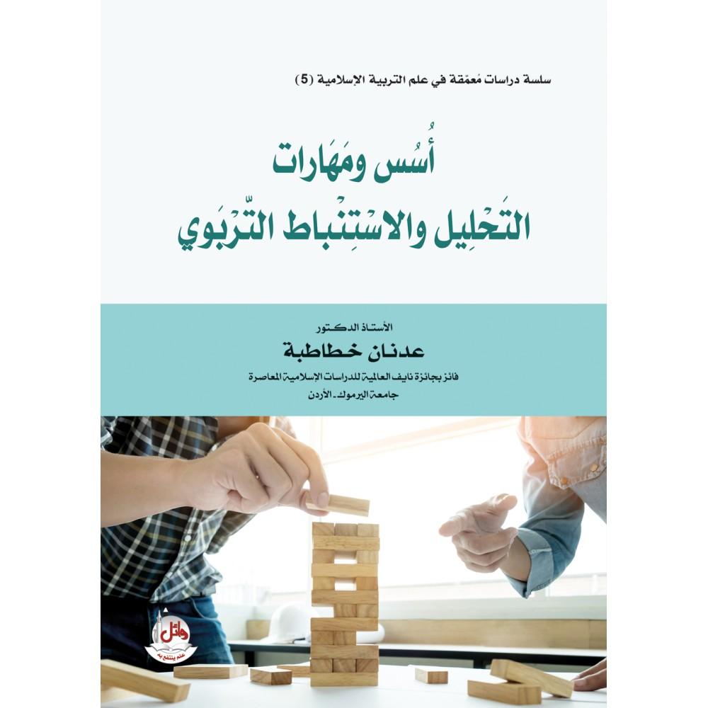 اسس ومهارات التحليل والاستنباط التربوي