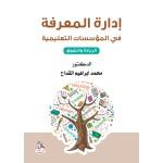 ادارة المعرفة في المؤسسات التعليمية - الريادة والتفوق