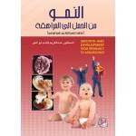 النمو من الحمل الى المراهقة - منظور نفسي اجتماعي طبي تمريضي