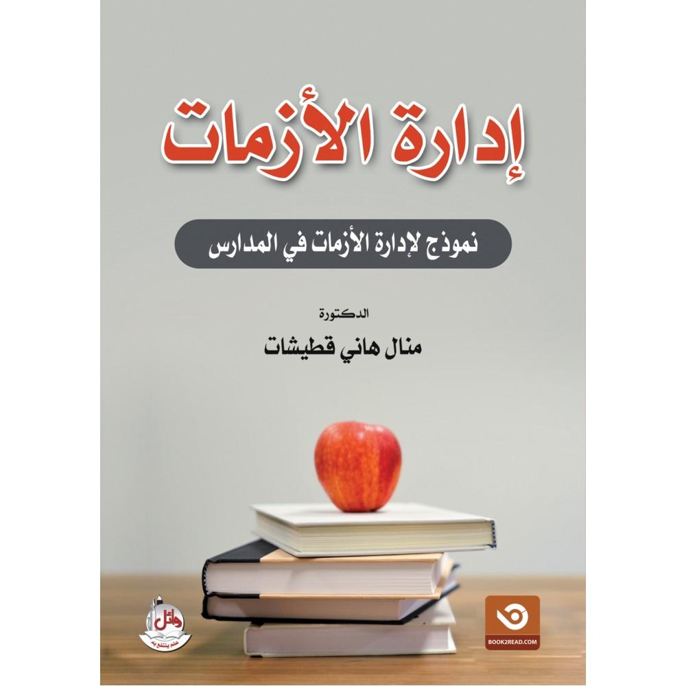 ادارة الازمات - نموذج لادارة الازمات في المدارس