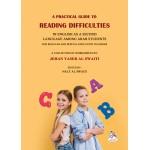 CDصعوبات القراءة في اللغة الانجليزية كلغة ثانية لدى الطلاب العرب - دليل عملي لمعلمي التربية الخاصة والعامة - مرفق