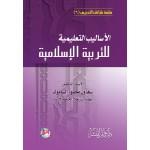 الاساليب التعليمية للتربية الاسلامية
