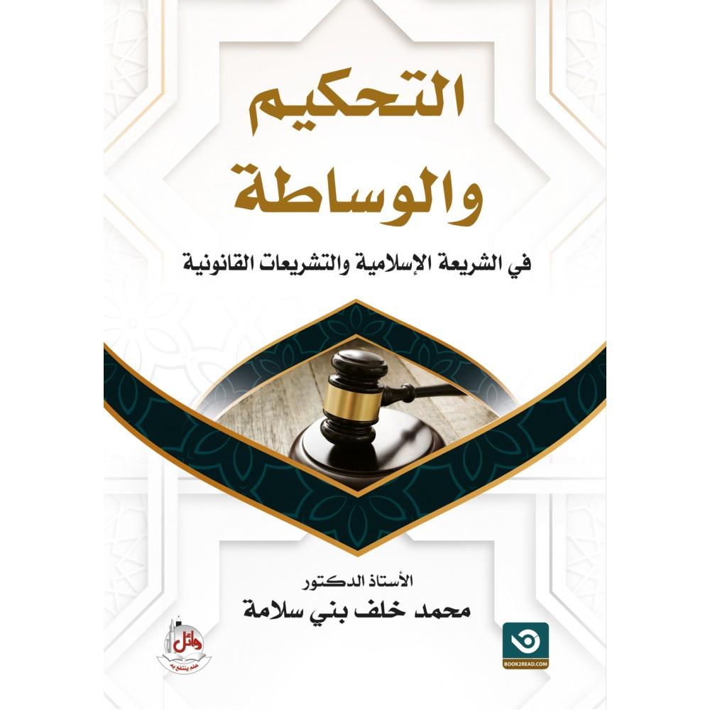 التحكيم والوساطة في الشريعة الاسلامية والتشريعات القانونية