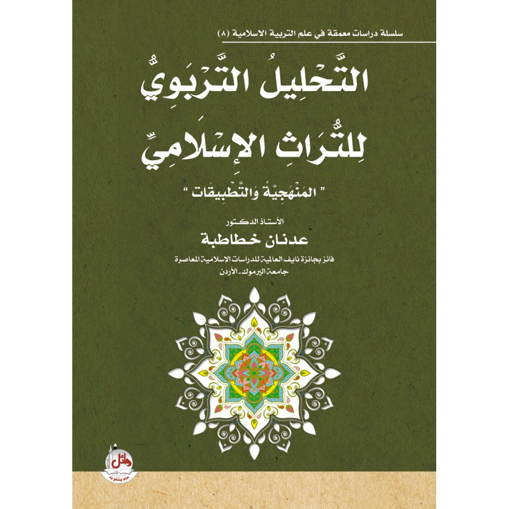 التحليل التربوي للتراث الاسلامي - المنهجية والتطبيقات