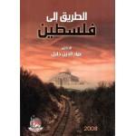 الطريق الى فلسطين
