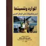 الموارد وتنميتها اسسها وتطبيقاتها على الوطن العربي