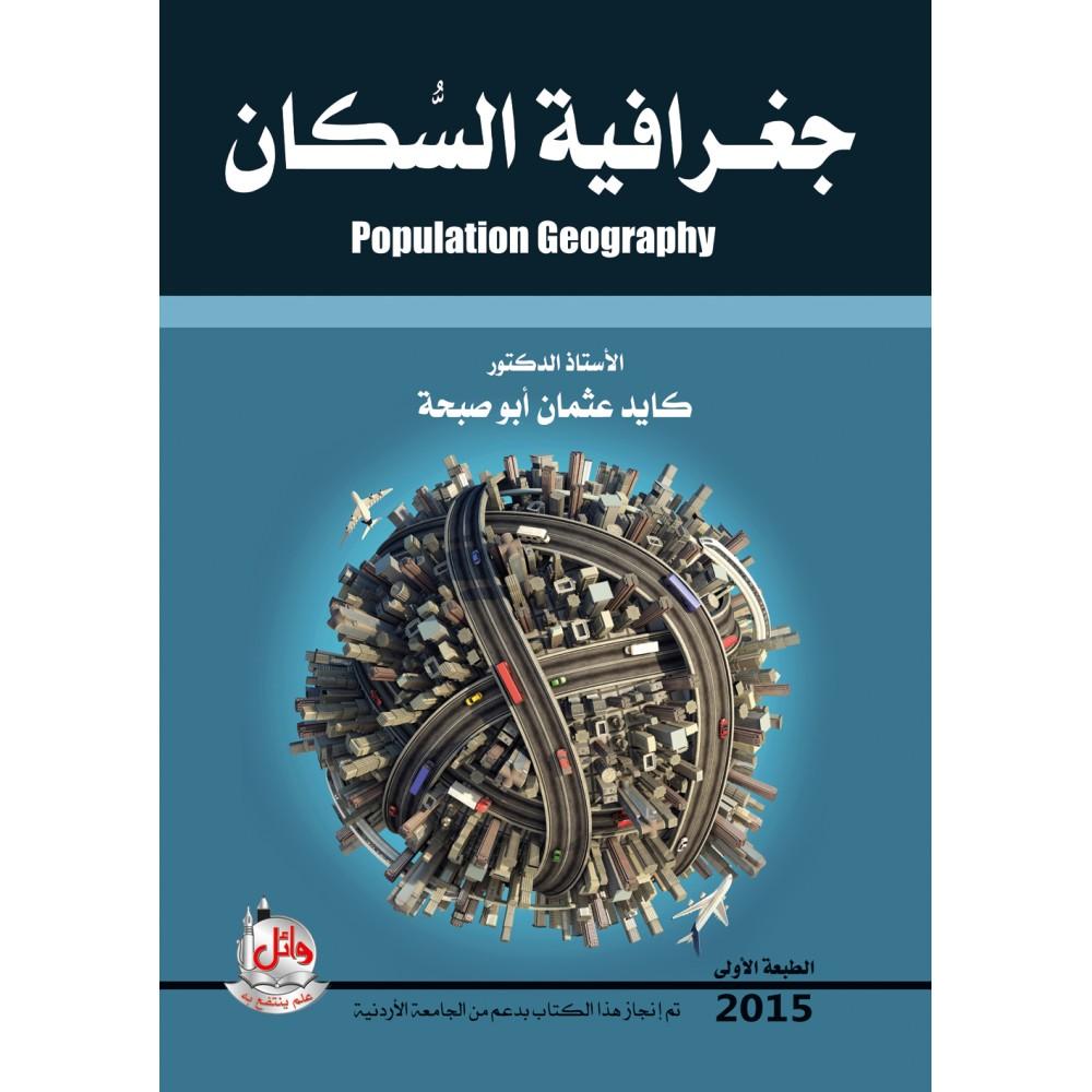 جغرافية السكان