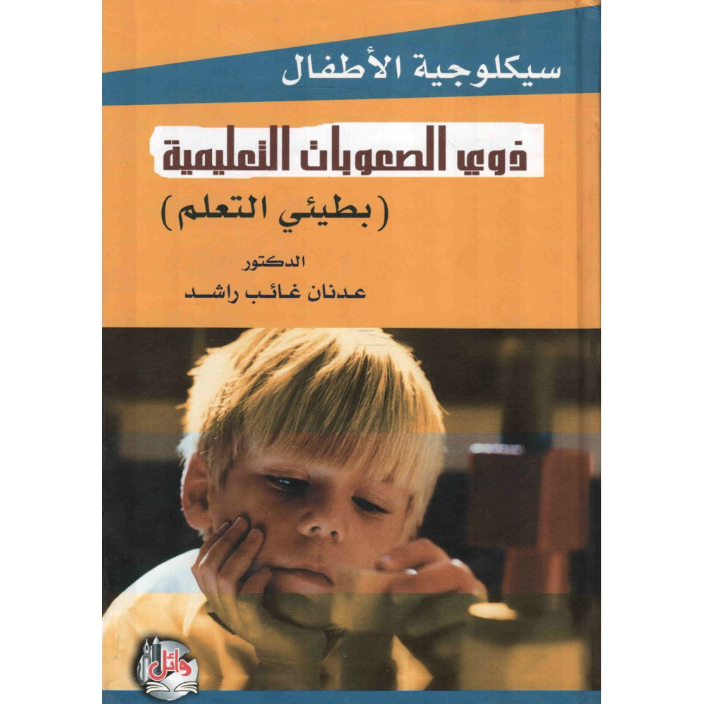 سيكولوجية الاطفال ذوي الصعوبات التعليمية