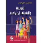 التربية والتنشئة الاجتماعية