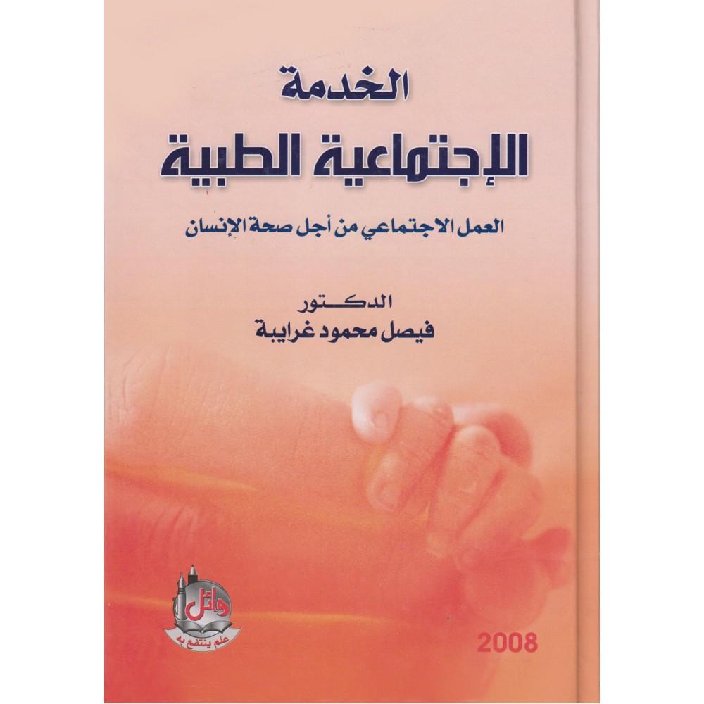 الخدمة الاجتماعية الطبية العمل الاجتماعي من اجل صحة الانسان