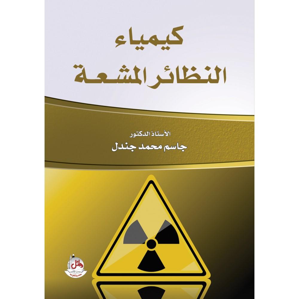 سلسلة الكيمياء - كيمياء النظائر المشعة