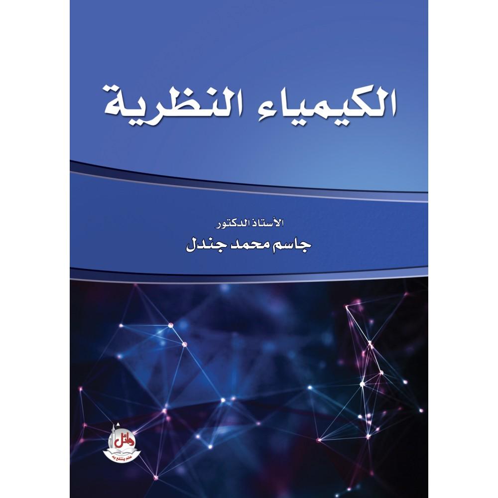 سلسلة الكيمياء - الكيمياء النظرية