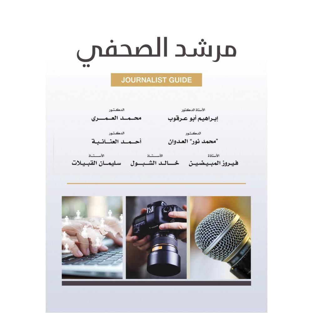 مرشد الصحفي - JOURNALIST GUIDE