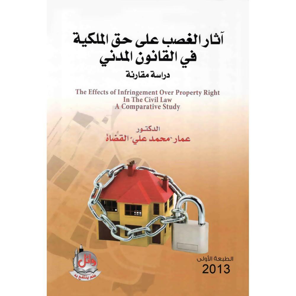 اثار الغصب على حق الملكية في القانون المدني - دراسة مقارنة
