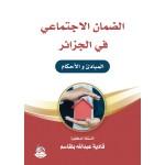 الضمان الاجتماعي في الجزائر - المبادئ والاحكام